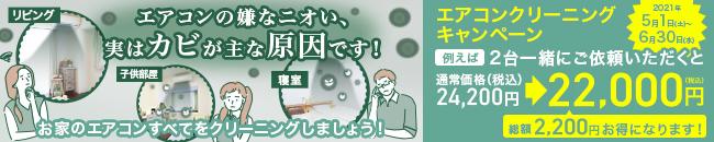 エアコンクリーニングキャンペーン(5月)