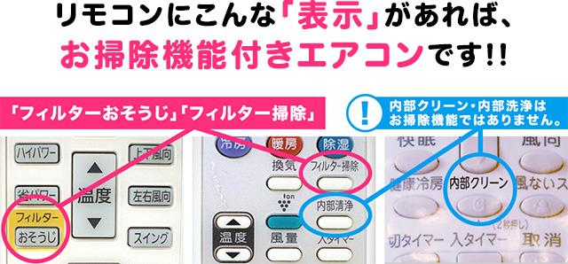 リモコンにこんな「表示」があれば、お掃除機能付きエアコンです!!