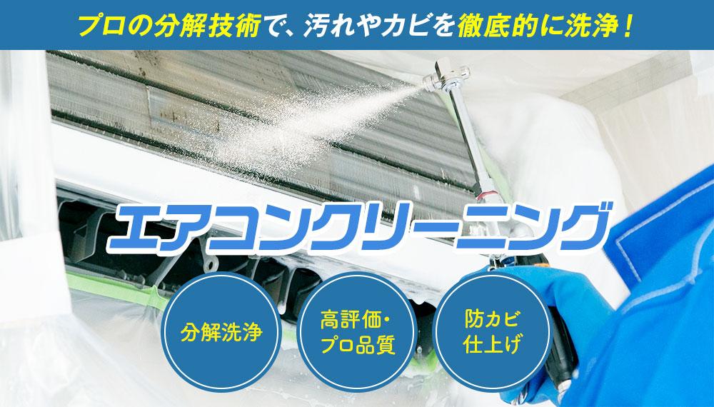 プロの分解技術で、汚れやカビを徹底的に洗浄! エアコンクリーニング