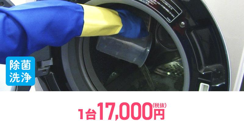 1台17,000円