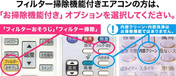 フィルター掃除機能付きエアコンの方は「お掃除機能付き」オプションを選択してください。