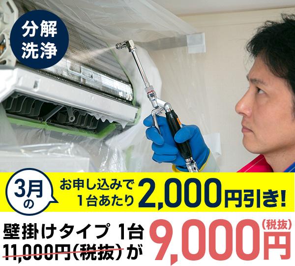 壁掛けタイプ 1台11,000円(税抜)が9,000円(税抜)
