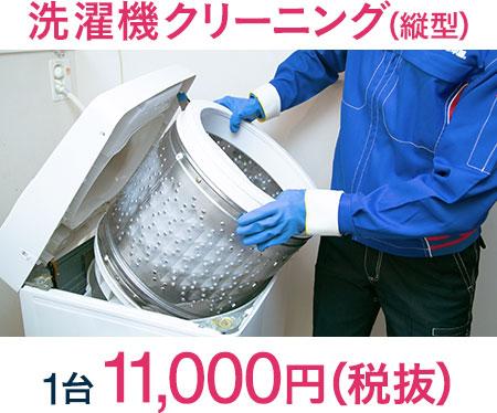 洗濯機クリーニング(縦型)