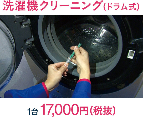 洗濯機クリーニング(ドラム式)