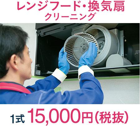 レンジフード・換気扇クリーニング