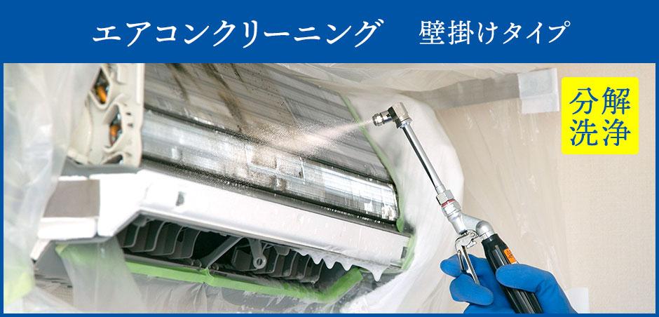 エアコンクリーニング壁掛けタイプ
