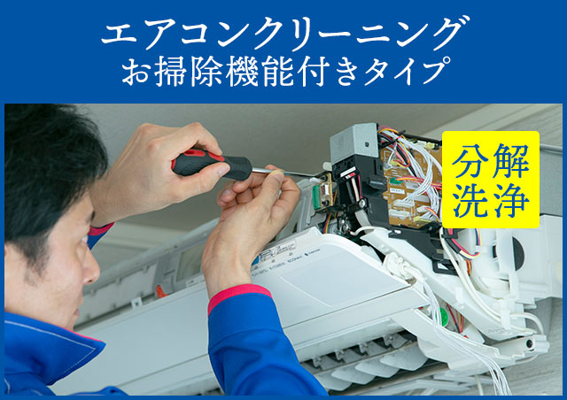 エアコンクリーニングお掃除機能付きタイプ