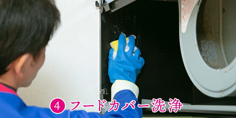 フードカバー洗浄