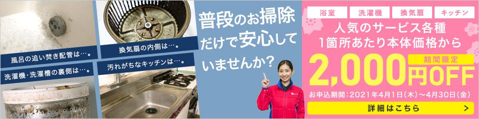 水まわりサービス2,000円OFFキャンペーン