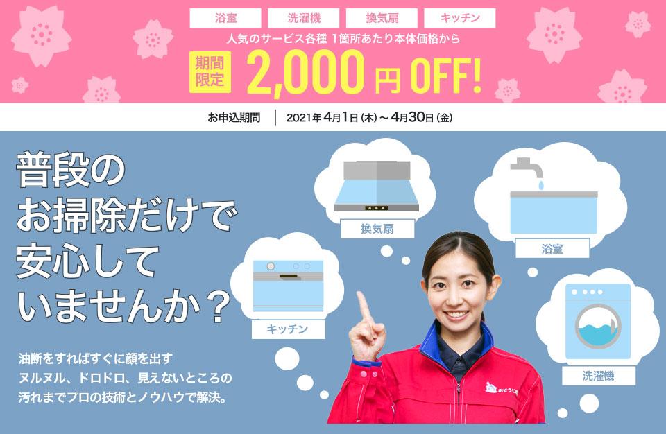 人気サービス2,000円OFFキャンペーン