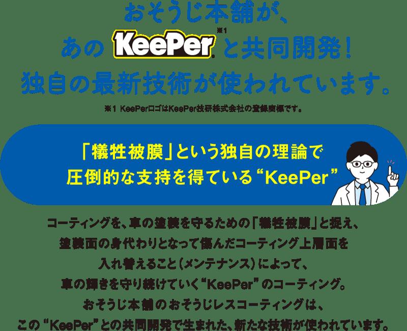おそうじ本舗が、KeePerと共同開発!独自の最新技術が使われています。