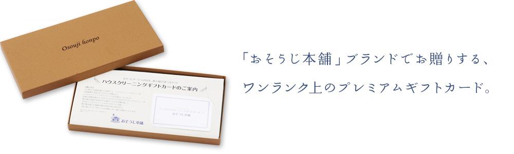 「おそうじ本舗」ブランドでお贈りする、ワンランク上のプレミアムギフトカード。