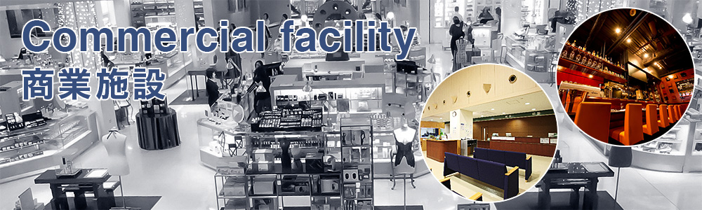 Commercial facility 商業施設