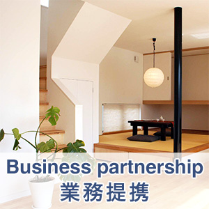 Business-partnership 業務提携