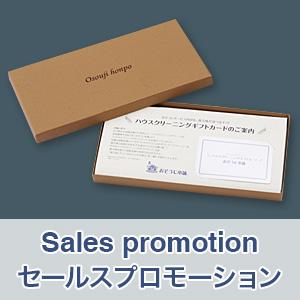 SalesPromotion セールスプロモーション