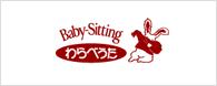 Baby-Sitting わらべうた