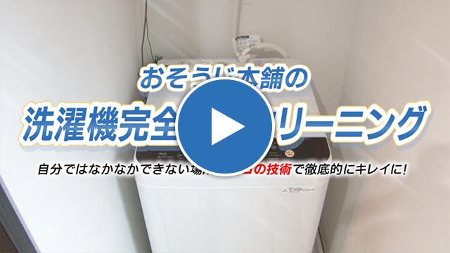 おそうじ本舗の洗濯機完全分解クリーニング