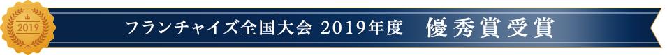 フランチャイズ全国大会2019年度優秀賞受賞