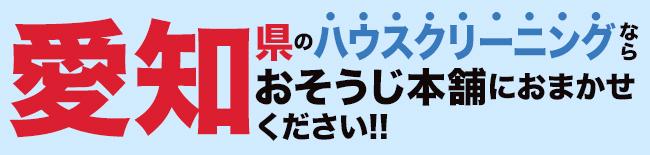 愛知県のハウスクリーニング・エアコンクリーニングならおそうじ本舗にお任せください。