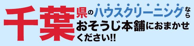 千葉県のハウスクリーニング・エアコンクリーニングならおそうじ本舗にお任せください。