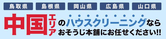 鳥取県・島根県・岡山県・広島県・山口県、中国エリアのハウスクリーニング・エアコンクリーニングならおそうじ本舗にお任せください。