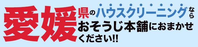 愛媛県のハウスクリーニング・エアコンクリーニングならおそうじ本舗にお任せください。