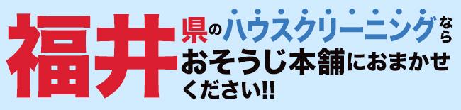 福井県のハウスクリーニング・エアコンクリーニングならおそうじ本舗にお任せください。