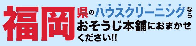 福岡県のハウスクリーニング・エアコンクリーニングならおそうじ本舗にお任せください。