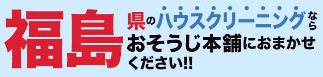 福島県のハウスクリーニング・エアコンクリーニングならおそうじ本舗にお任せください。