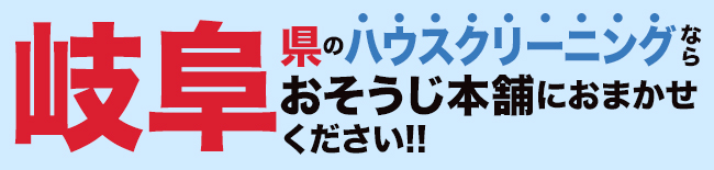 岐阜県のハウスクリーニング・エアコンクリーニングならおそうじ本舗にお任せください。