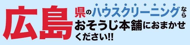 広島県のハウスクリーニング・エアコンクリーニングならおそうじ本舗にお任せください。