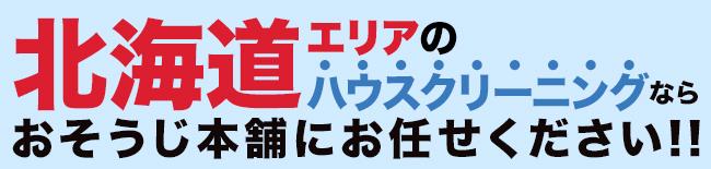 北海道のハウスクリーニング・エアコンクリーニングならおそうじ本舗にお任せください。
