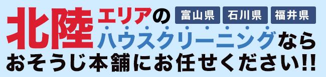 富山県・石川県・福井県、北陸エリアのハウスクリーニング・エアコンクリーニングならおそうじ本舗にお任せください。