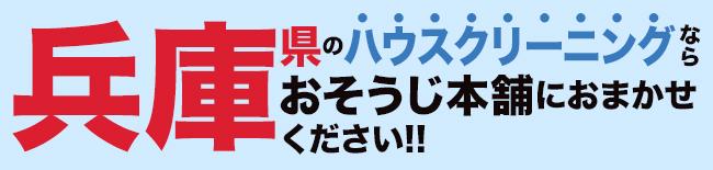 兵庫県のハウスクリーニング・エアコンクリーニングならおそうじ本舗にお任せください。