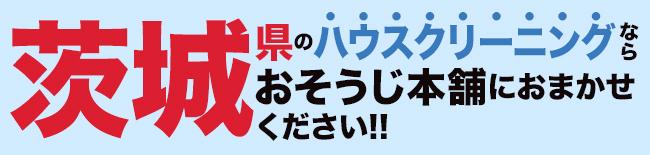 茨城県のハウスクリーニング・エアコンクリーニングならおそうじ本舗にお任せください。