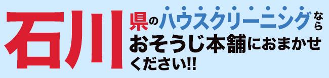 石川県のハウスクリーニング・エアコンクリーニングならおそうじ本舗にお任せください。