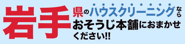 岩手県のハウスクリーニング・エアコンクリーニングならおそうじ本舗にお任せください。