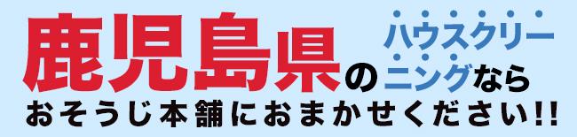 鹿児島県のハウスクリーニング・エアコンクリーニングならおそうじ本舗にお任せください。