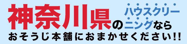 神奈川県のハウスクリーニング・エアコンクリーニングならおそうじ本舗にお任せください。