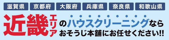 滋賀県・京都府・大阪府・兵庫県・奈良県・和歌山県、近畿エリアのハウスクリーニング・エアコンクリーニングならおそうじ本舗にお任せください。