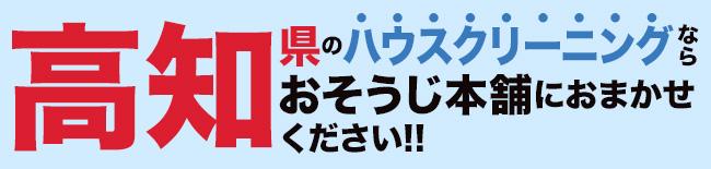 高知県のハウスクリーニング・エアコンクリーニングならおそうじ本舗にお任せください。