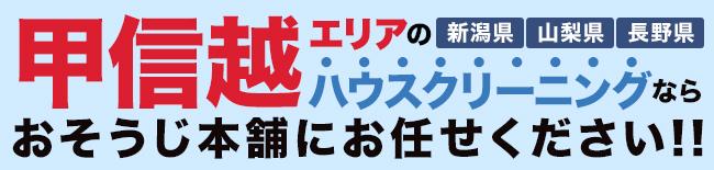 新潟県・山梨県・長野県、甲信越エリアのハウスクリーニング・エアコンクリーニングならおそうじ本舗にお任せください。