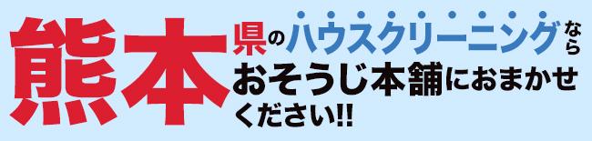 熊本県のハウスクリーニング・エアコンクリーニングならおそうじ本舗にお任せください。