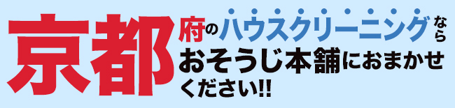 京都府のハウスクリーニング・エアコンクリーニングならおそうじ本舗にお任せください。