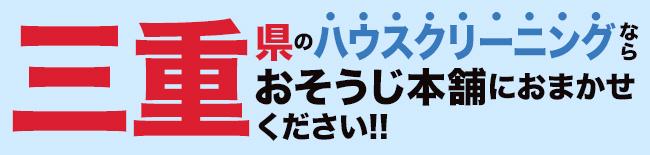 三重県のハウスクリーニング・エアコンクリーニングならおそうじ本舗にお任せください。