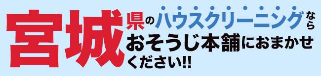 宮城県のハウスクリーニング・エアコンクリーニングならおそうじ本舗にお任せください。
