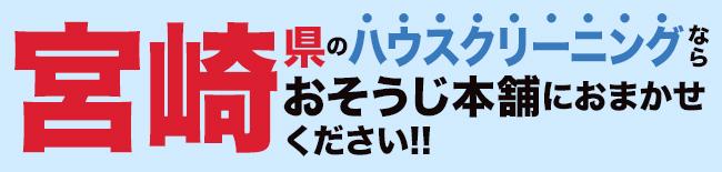 宮崎県のハウスクリーニング・エアコンクリーニングならおそうじ本舗にお任せください。