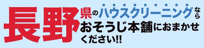長野県のハウスクリーニング・エアコンクリーニングならおそうじ本舗にお任せください。