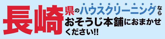 長崎県のハウスクリーニング・エアコンクリーニングならおそうじ本舗にお任せください。