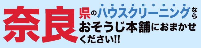 奈良県のハウスクリーニング・エアコンクリーニングならおそうじ本舗にお任せください。